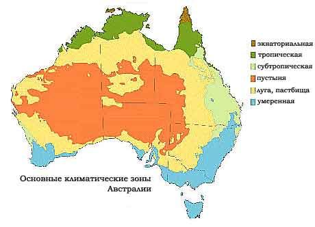 Климатические зоны Австралии